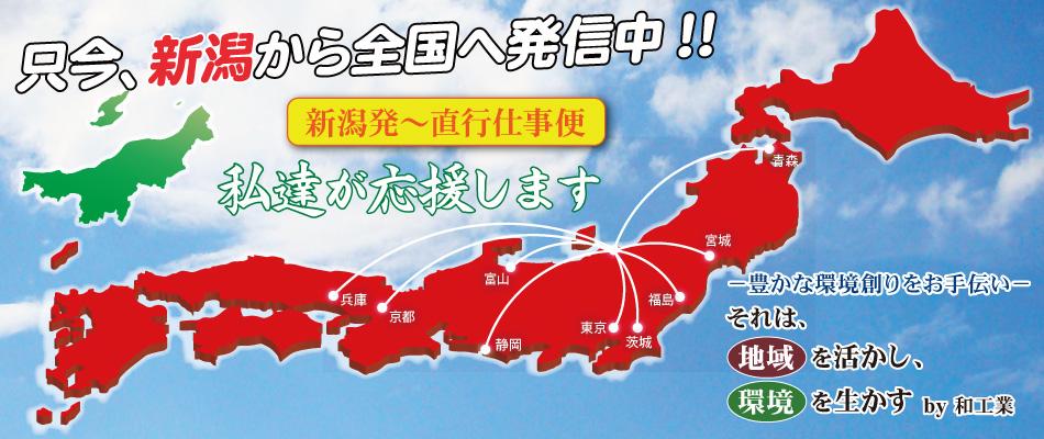 新潟から全国へ発信中!和工業